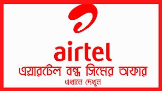 airtel bondho sim offer,airtel bondho sim offer 2020,bondho sim offer,airtel sim offer,airtel offer,airtel internet offer,bondho sim offer 2020,airtel off sim offer 2020,airtel mb offer,airtel bondho sim,airtel bondho sim 2020,airtel bd bondho sim offer,bondho sim offer airtel,airtel bondho sim offer new,airtel bondho sim new offer,airtel bondho sim offer 2020 bd,airtel bondho sim offer latest