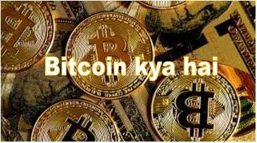 Bitcoin kya hai Hindi me jankari