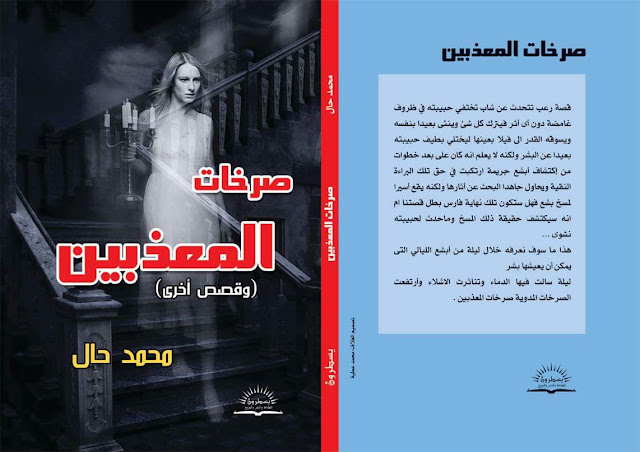 كتاب صرخات المعذبين