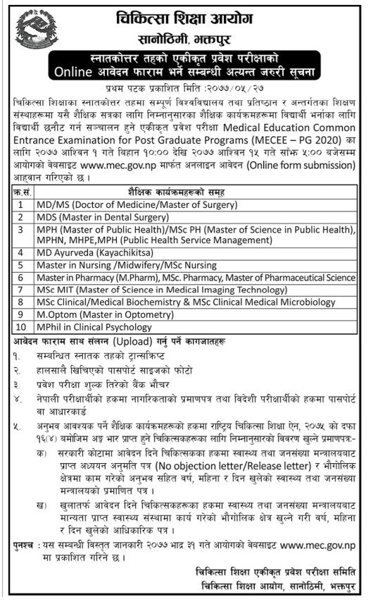 Medical Education Commission PG Admission Notice
