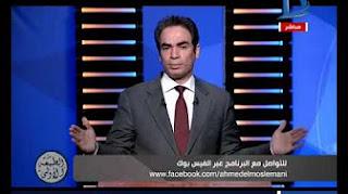 برنامج الطبعة الأولى حلقة 11-3-2017 مع أحمد المسلمانى
