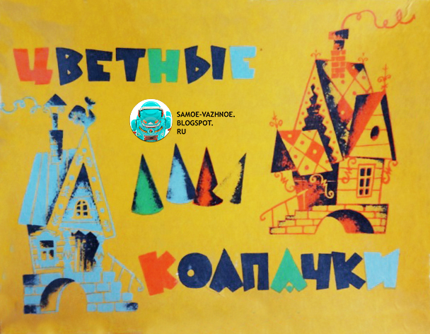 Советские настольные игры ходилки бродилки  скачать СССР старые из детства