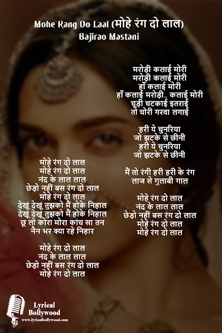 Mohe Rang Do Laal Lyrics in Hindi