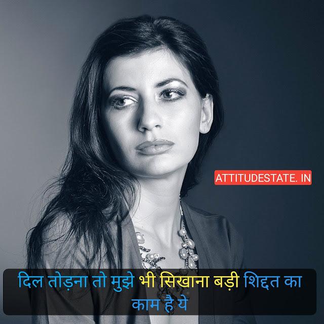 sad attitude status in hindi for fb