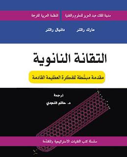 تحميل كتاب التقانة النانوية ، مقدمة مبسطة للفكرة العظيمة القادمة. pdf