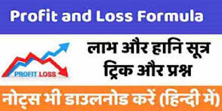 Profit and Loss Formula in Hindi