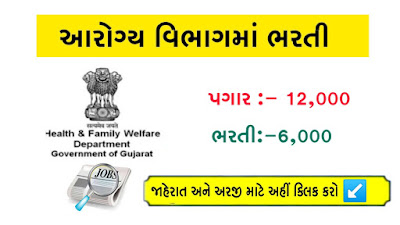 VMC Recruitment for 577 Public Health Worker: 198 Posts  Field Worker (Male): 397  posts 2020.