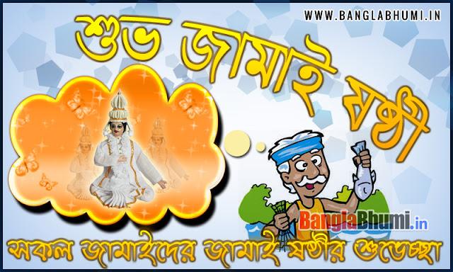 Subho Jamai Sasthi Bengali Wish HD Wallpaper - জামাই ষষ্ঠী বাংলা গ্রীটিং ফ্রী ডাউনলোড