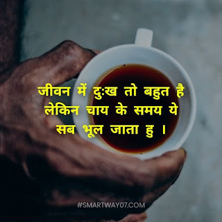 Good Morning Chai Quotes In Hindi