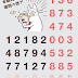 7、8月統一發票中獎號碼(106年)