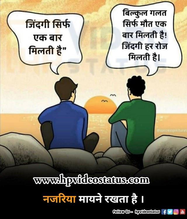 जिंदगी सिर्फ एक   Good Morning Hindi Quotes   Good Morning Love Sms