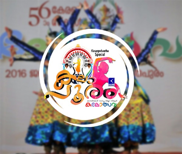 Kerala, News, Kalolsavam, District school kalolsavam 2019