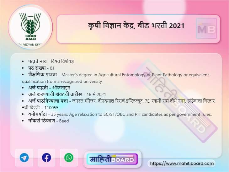 KVK Beed Bharti 2021
