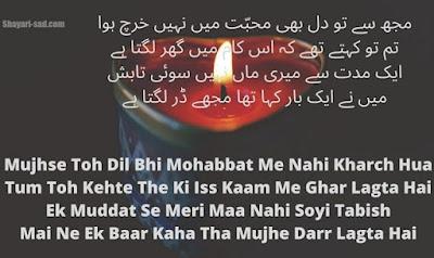 Abbas Tabish Poetry