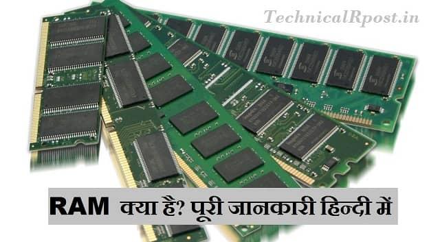 RAM और ROM क्या है? पूरी जानकारी हिन्दी में, What is RAM in Hindi, RAM कैसे काम करता है?