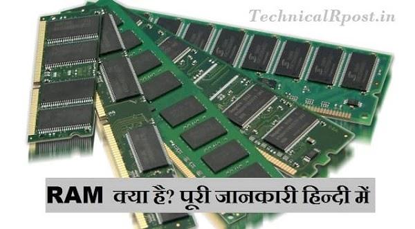 RAM और ROM क्या है? पूरी जानकारी हिन्दी में