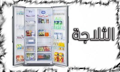 الثلاجة.