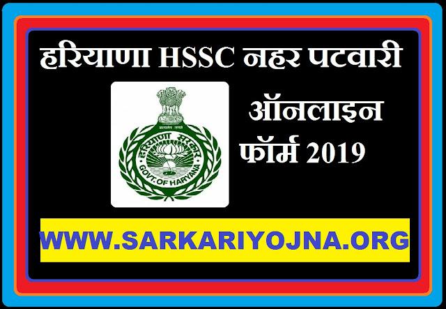 hssc patwari online form 2019,haryana patwari vacancy 2019,haryana canal patwari bharti