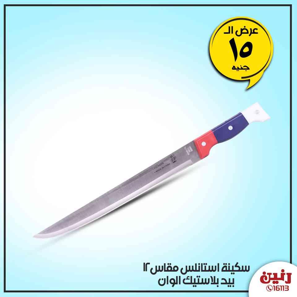 عروض رنين اليوم الاحد 21 يونيو 2020 مهرجان ال 15 جنيه