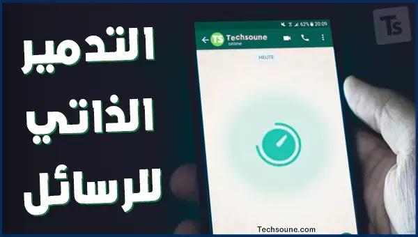 تفعيل خاصية حذف الرسائل في الواتس