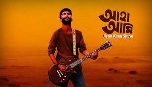 Aha Ami Lyrics (আহা আমি) Jisan Khan Shuvo