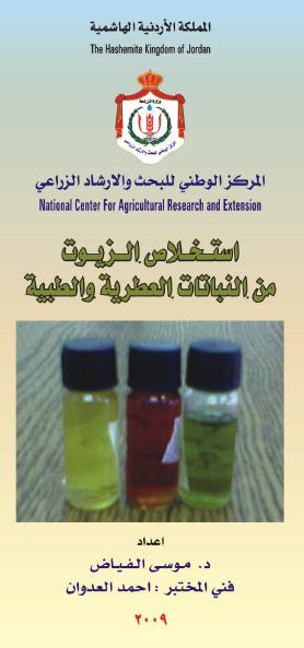 كتيب : استخلاص الزيوت من النباتات الطبية و العطرية