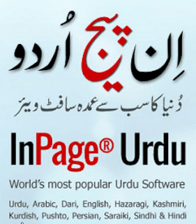 InPage 2013 Urdu Full Version Free Download
