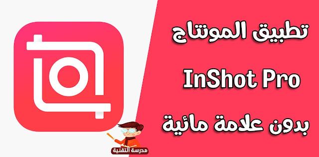 تحميل تطبيق المونتاج InShot Pro لتعديل الفيديوهات نسخة مدفوعة