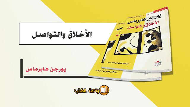 الأخلاق والتواصل pdf