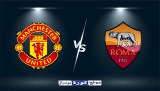 مشاهدة مباراة مانشستر يونايتد و روما اليوم 06-05-2021 في نصف نهائي الدوري الأوروبي