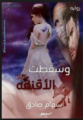 رواية وسقطت الأقنعة - سهام صادق