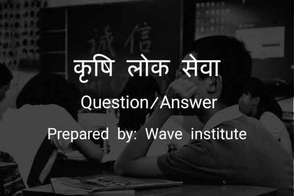 Krishi Lok sewa Question Prepared Wave institute