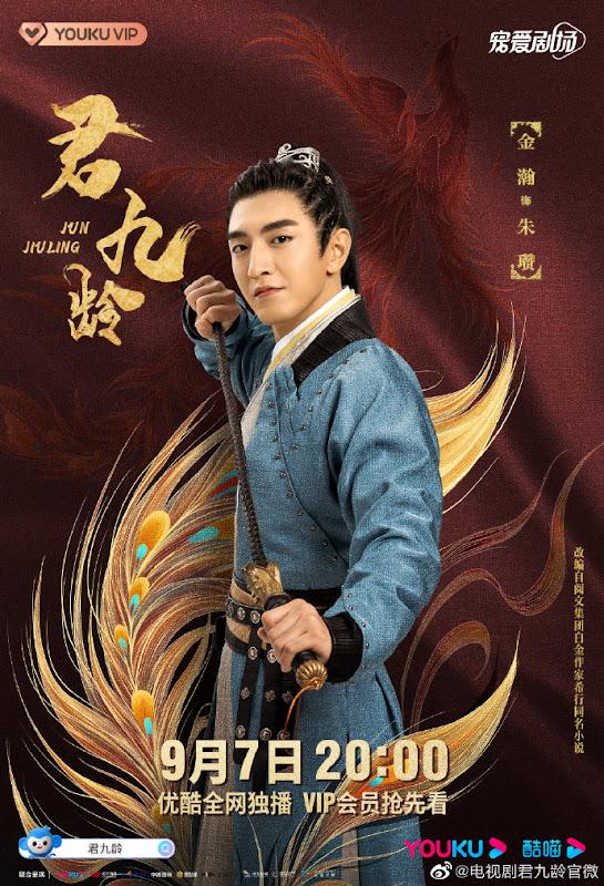 จูจ้าน (จินฮั่น) @ Jun Jiu Ling หวนชะตารัก (君九龄)