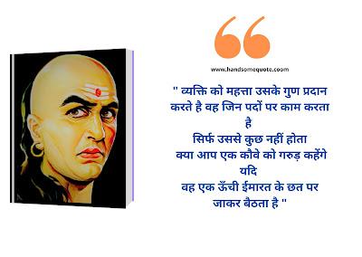 Chanakya Niti in English