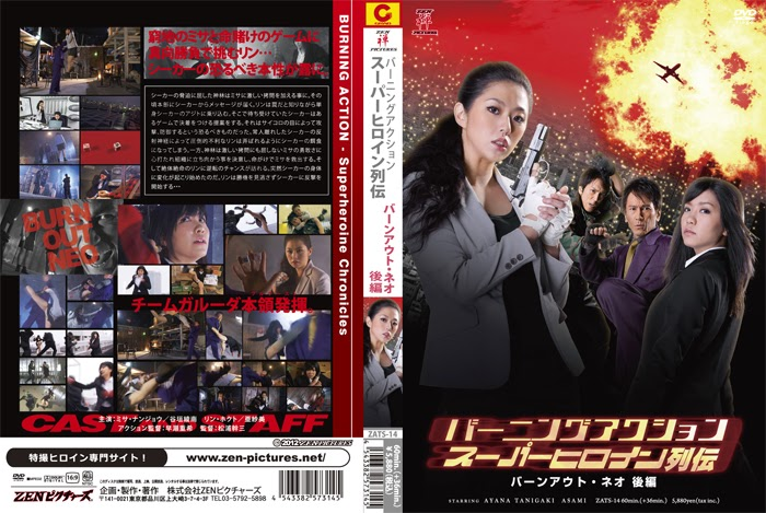 ZATS-14 Burning Motion – Superheroine Chronicles Burnout Neo Vol. 2