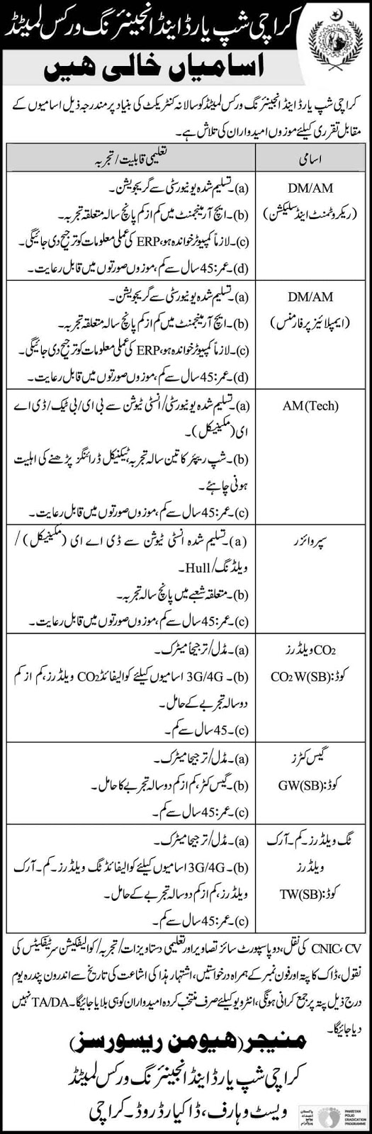 Jobs in Karachi Shipyard and Engineering Works Limited 2020