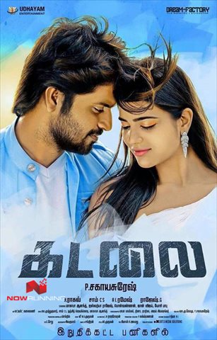 Kadalai tamil Movie Download full HD Free 2016 720p Bluray thumbnail