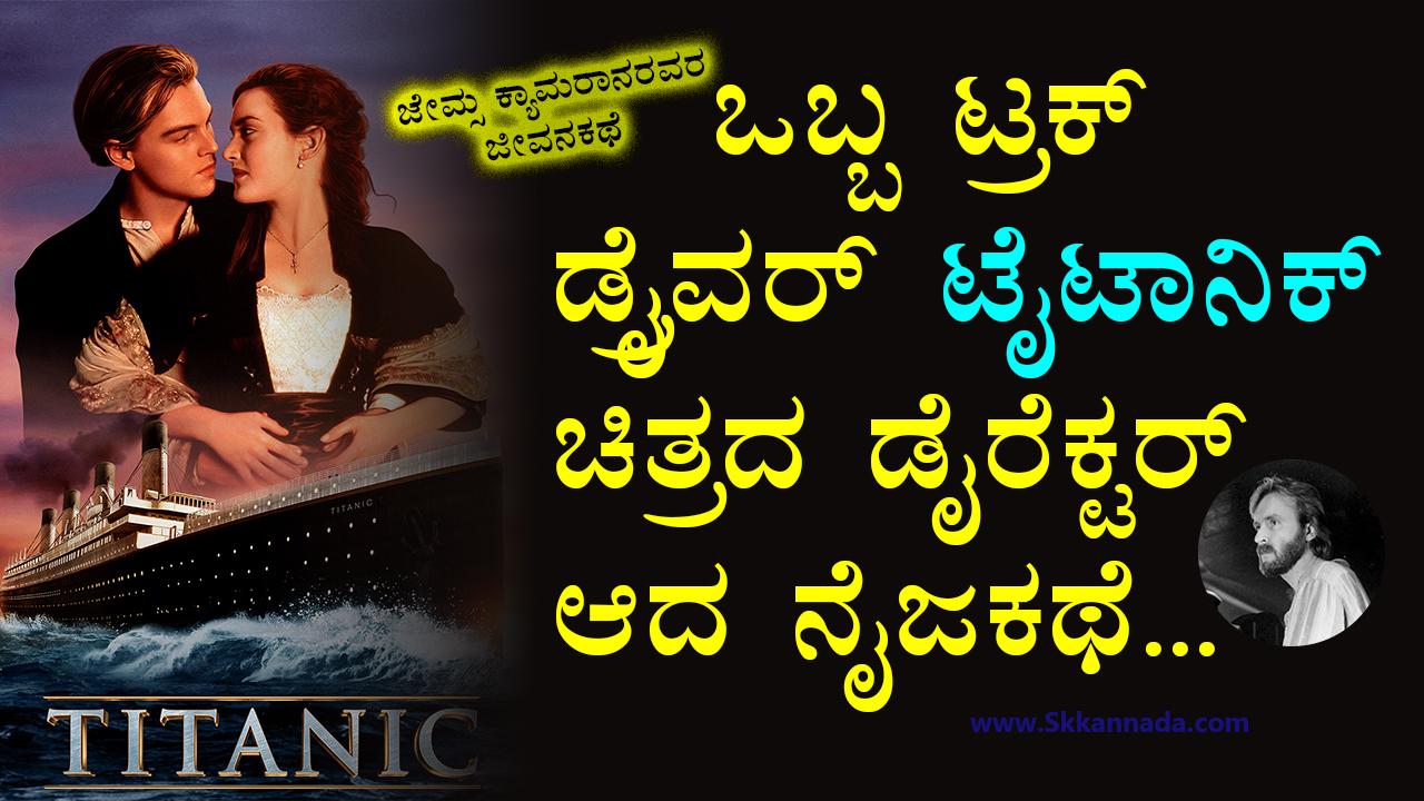 ಜೇಮ್ಸ ಕ್ಯಾಮರಾನರವರ ಜೀವನಕಥೆ - ಒಬ್ಬ ಟ್ರಕ್ ಡ್ರೈವರ್ ಟೈಟಾನಿಕ್ ಚಿತ್ರದ ಡೈರೆಕ್ಟರ್ ಆದ ನೈಜಕಥೆ - Life Story of James Cameron in Kannada