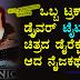 ಜೇಮ್ಸ ಕ್ಯಾಮರಾನರವರ ಜೀವನಕಥೆ - Life Story of James Cameron in Kannada