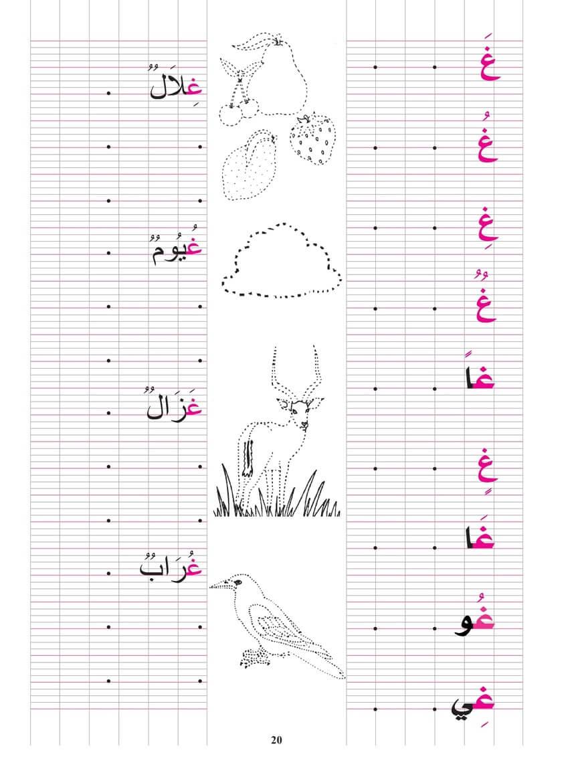 تعليم كتابة حرف الغين (غ) pdf