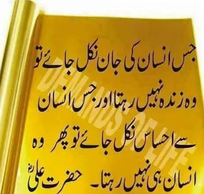 Quotes Urdu Quotes Urdu Islamic Quotes | Urdu Poetry World,Urdu Poetry,Sad Poetry,Urdu Sad Poetry,Romantic poetry,Urdu Love Poetry,Poetry In Urdu,2 Lines Poetry,Iqbal Poetry,Famous Poetry,2 line Urdu poetry,  Urdu Poetry,Poetry In Urdu,Urdu Poetry Images,Urdu Poetry sms,urdu poetry love,urdu poetry sad,urdu poetry download