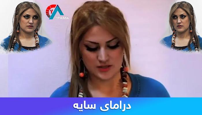Dramay Saya Alqay 22
