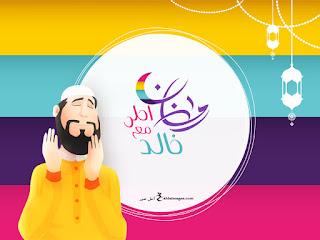صور رمضان احلى مع خالد