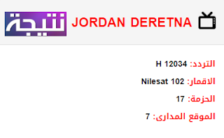 تردد قناة الاردن ديرتنا JORDAN DERETNA الجديد 2018 على النايل سات