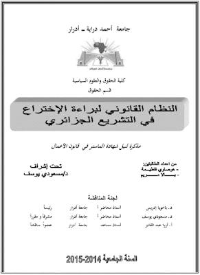 مذكرة ماستر: النظام القانوني لبراءة الإختراع في التشريع الجزائري PDF