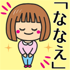 Girl Sticker For NANAESANN