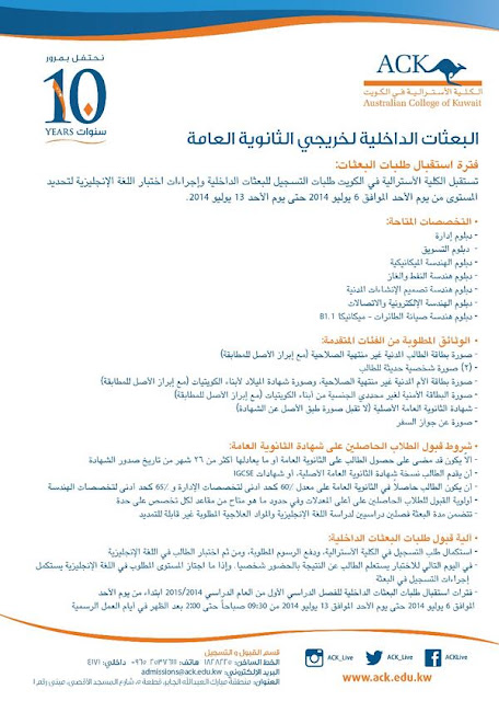 الكلية الاسترالية في الكويت نسب القبول