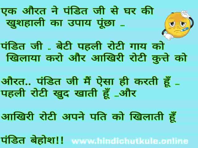 funny majedar hindi chutkule