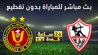 مشاهدة مباراة الزمالك والترجي التونسي بث مباشر بتاريخ 16-03-2021 دوري أبطال أفريقيا
