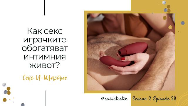 секс играчки, какви са, какво да си купя, секс шоп, софия, българия, онлайн, подкаст, интимен живот, оргазъм